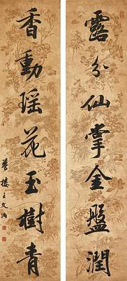 Couplet Painting - Calligraphy Couplet In Running Script by Wang Wenzhi