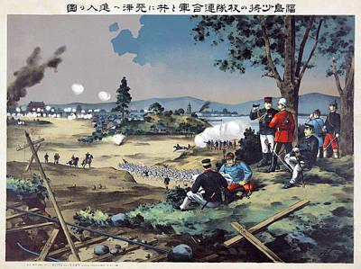 China: Boxer Rebellion Art Print by Granger