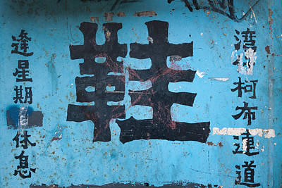 Chinese Characters Original by Kam Chuen Dung
