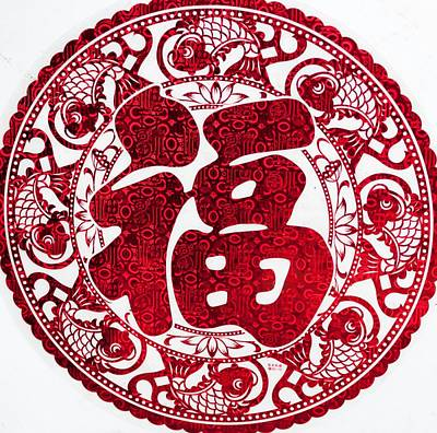 Photograph - Chinese Paper-cut For Blessing by Carl Ning