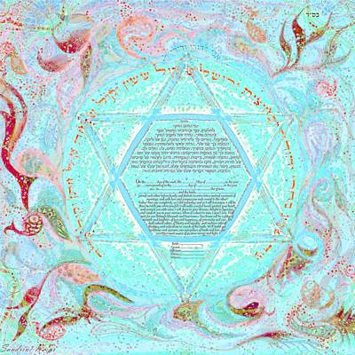 Kosher Digital Art - David Star And Fishes-reformed And Interfaith Ketubah To Fill by Sandrine Kespi
