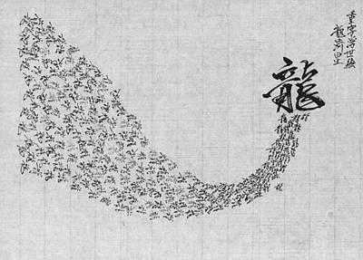 Pointillistic Painting - Dragon Shooting Star Rising by Kim Kimura