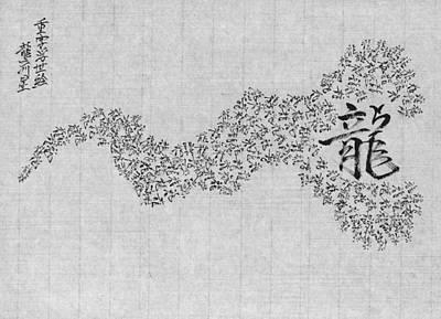 Pointillistic Painting - Dragon Shooting Star Sailing by Kim Kimura