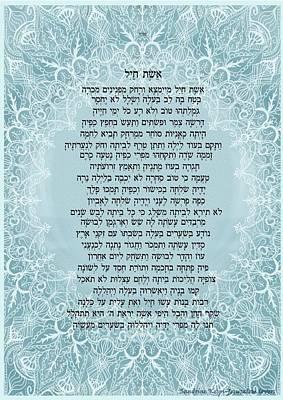 Judaica Digital Art - Eshet Chayil In Hebrew- Woman Of Valors by Sandrine Kespi