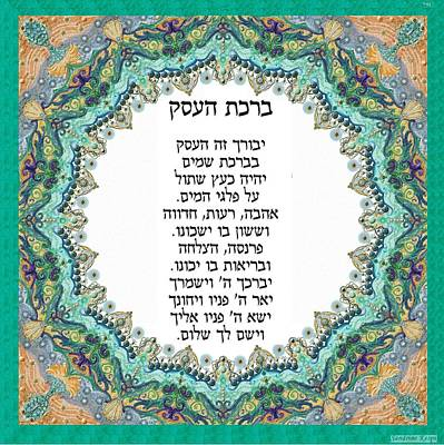 Healing Painting - Hebrew Business Blessing by Sandrine Kespi
