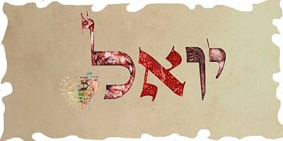 Judaica Digital Art - Hebrew Name- Joel by Sandrine Kespi