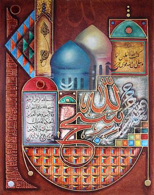 Quran Painting - Islamic Arts by Ahmad Azzubaidi