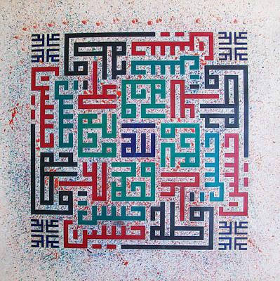 Islamic Arts Calligraphy Art Print by Jamal Muhsin
