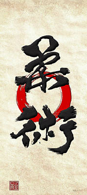 Retro Photograph - Japanese Kanji Calligraphy - Jujutsu by Serge Averbukh