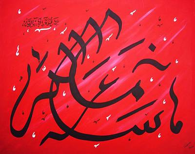 Mashallah - Red Art Print by Faraz Khan