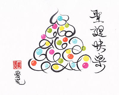 Sumi Painting - Merry Christmas by Oiyee At Oystudio