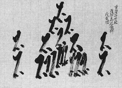 Moai Cheerleaders Original by Kim Kimura