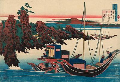 Poem By Chunagon Yakamochi Art Print