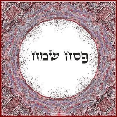 Passover Digital Art - Shabat And Holidays- Passover by Sandrine Kespi