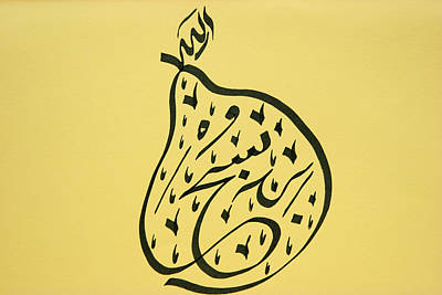 Subhanallah In Black N Gold Art Print