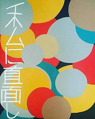 Painting - Japancolor by Olivia Jones
