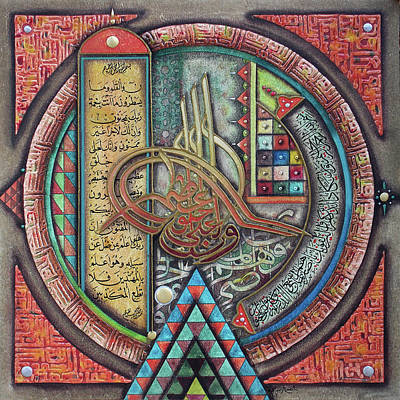 Allah Painting - Islamic Art by Ahmad Azzubaidi