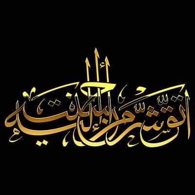 13-islam-calligraphy