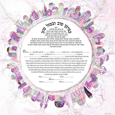 Jewish Painting - Interfaith Or Reformed Ketubah To Fill by Sandrine Kespi