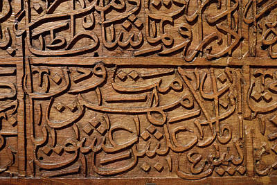 Caligraphy Photograph - 15th Century Wood Carved Panel Inscribed With Hafiz Poetry Iran by Reimar Gaertner