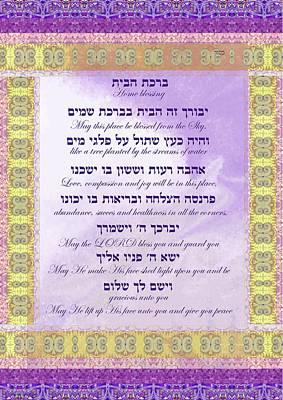 Judaica Digital Art - Hebrew And English Home Blessing by Sandrine Kespi