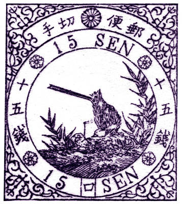 Painting - 1875 Japanese Wagtail Stamp by Historic Image