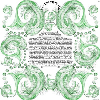 Conservative Digital Art - Conservative With Lieberman Clause Ketubah To Fill by Sandrine Kespi
