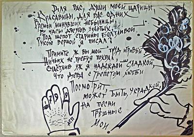 Dnieper Wall Art - Photograph - Pushkin.  Ruslan And Lyudmila.  by Andy Za