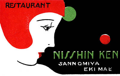 Painting - 1930 Kobe Japan Restaurant Ad by Historic Image