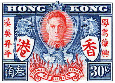 Hong Kong Painting - 1945 Hong Kong Victory Stamp by Historic Image