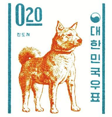 Breeds Digital Art - 1962 Korea Jindo Dog Postage Stamp by Retro Graphics