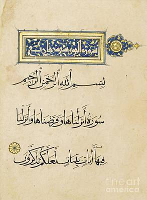 Syria Painting - An Illuminated Qur'an Juz by Celestial Images