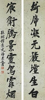 Couplet Painting - Calligraphy Couplet In Running Script by Zheng Xiaoxu