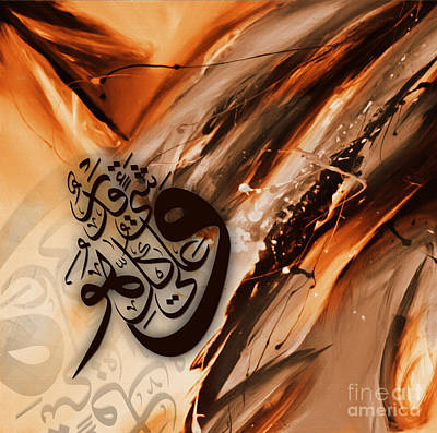 Dubai Painting - Calligraphy by Gull G