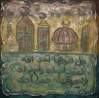 Allah Painting - Islamic Art by Omar Hasan