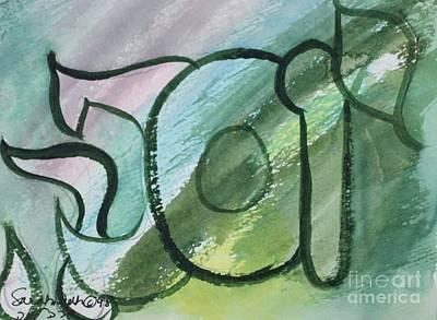 Painting - Josepha Yosefa by Hebrewletters Sl