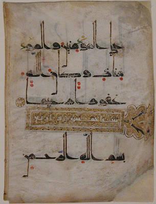 Manuscript Painting - Quran Manuscript by Eastern Accent