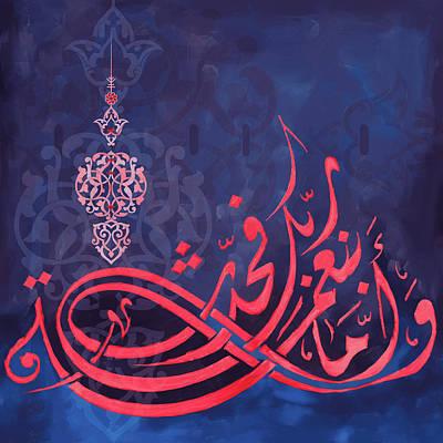 Quran Painting - Wa 'ammaa Bi Niamati Rabbika Fahaddis by Mawra Tahreem