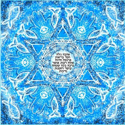 Jewish Painting - Hebrew Blessing Words by Sandrine Kespi