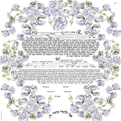 Reform Digital Art - Reformed Or Interfaith Ketubah To Fill- Contact Me For Custom by Sandrine Kespi
