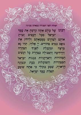 Jewish Digital Art - Hebrew Prayer For The Mikvah- Woman Prayer For Her Husband by Sandrine Kespi