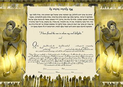 Judaica Painting - Interfaith Or Reformed Ketubah To Fill by Sandrine Kespi