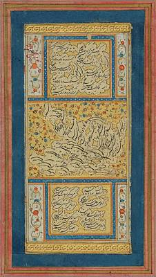 Golden Painting - A Calligraphic Album Page by Muhammad