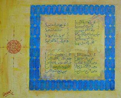 Religious Wall Hanging Painting - 4 Qul by Ahson Qazi