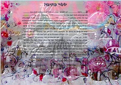 Consistoire De Paris- Ketoubah-texte Officiel Art Print