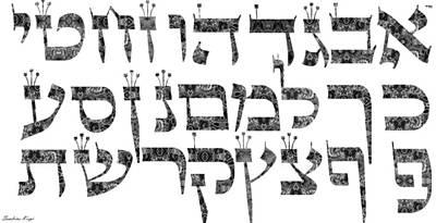 Calligraphy Painting - Hebrew Alphabet by Sandrine Kespi