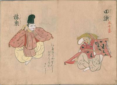 Japanese Painting - Japanese Folk Craft by MotionAge Designs