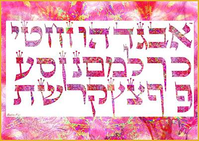 Power Painting - Hebrew Alphabet by Sandrine Kespi