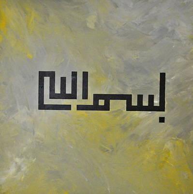 Allah Mixed Media - Bismillah by Fahim Somani