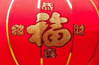 Photograph - Chinese Character Fortune Pendant by Carl Ning